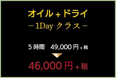 オイル+ドライ-1Dayクラス-